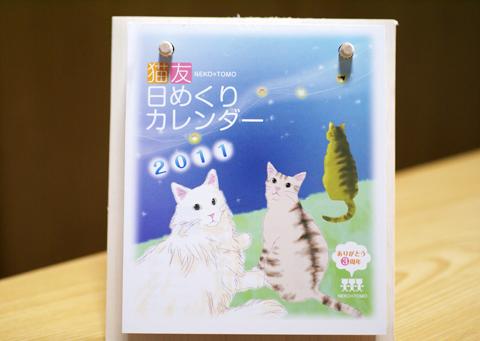2011猫友カレンダー.jpg