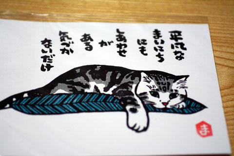 ねこまや(カード3).jpg