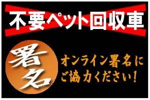 不要ペット回収車廃止バナー(佐々木氏).jpg