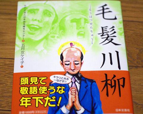 毛髪川柳(表紙).jpg