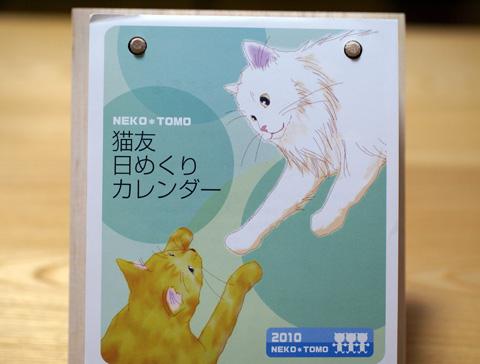 猫友カレンダー2010.jpg