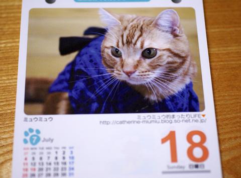 猫友カレンダー2010miu.jpg