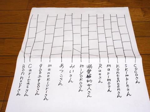 3周年記念プレゼント抽選用紙.jpg