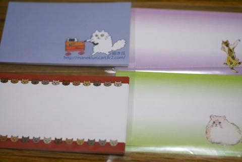 manekiuriさんのメモカード.jpg
